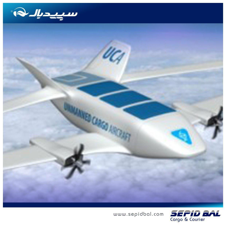 هواپیماهای باری بدون سرنشین